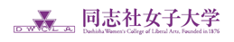 Doshisha Women's College of Liberal Arts (DWCLA) logo